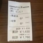 65868477 - ドカ盛にしては安いと思います
