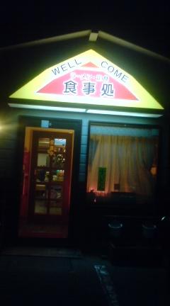 レストランなか家