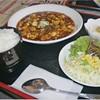 八幡飯店 - 料理写真:H29.3 幾年月 麻婆豆腐ランチ