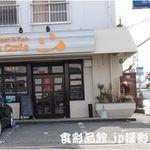 Tomo Cafe - Tomo Cafe(トモ・カフェ愛知県岡崎市)食彩品館.jp撮影