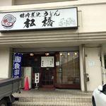 松橋 - 味噌煮込み松橋(豊田市) 食彩品館.jp撮影