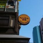 新橋 築地銀だこ ハイボール酒場 -