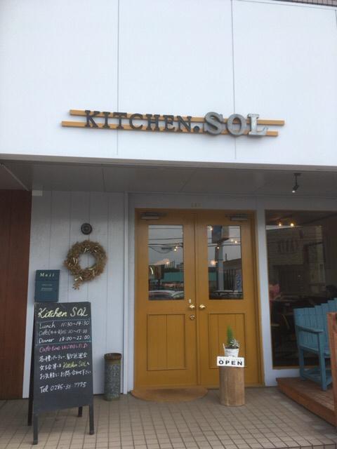 キッチン・ソル