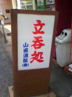 山田酒類販売