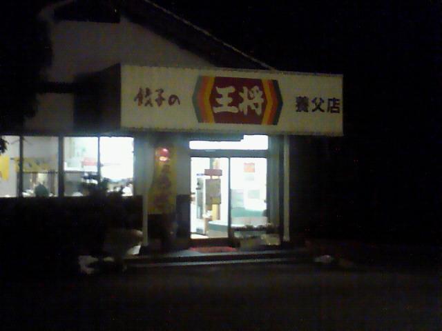 餃子の王将 養父店
