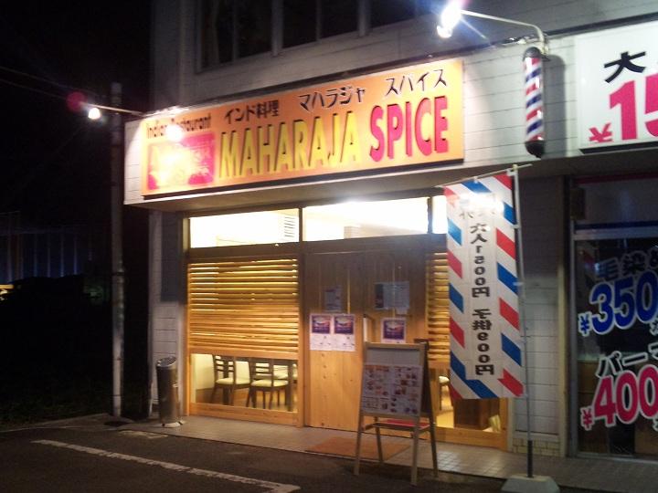 マハラジャスパイス 脇町店