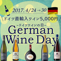 4/24(月)~30(日)ドイツ直輸入ワイン5000円フェア