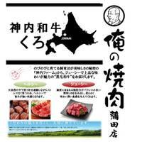 北海道産 神内和牛『くろ』北海道の大自然の中ストレスなく育ち、旨みが凝縮された和牛です。