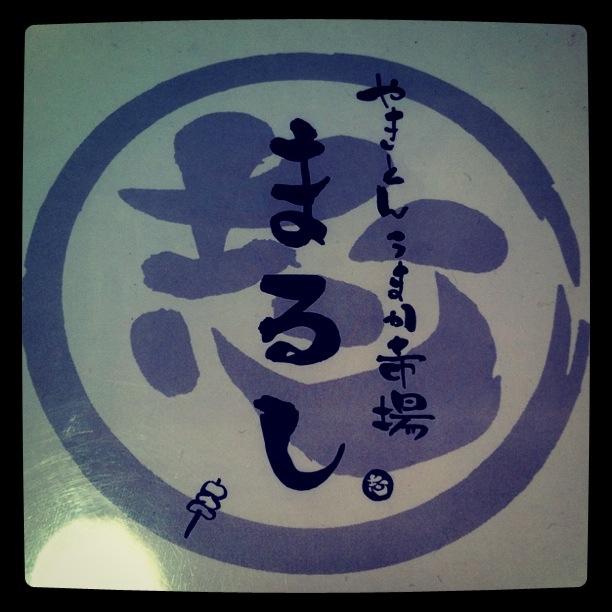 まるし 錦糸町店