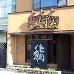 鎌倉 以ず美 - 大仏から降りてきて長谷駅を過ぎて左側です