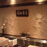 鎌倉 以ず美 - 店内はピカピカに磨き上げられています(在食湘南)