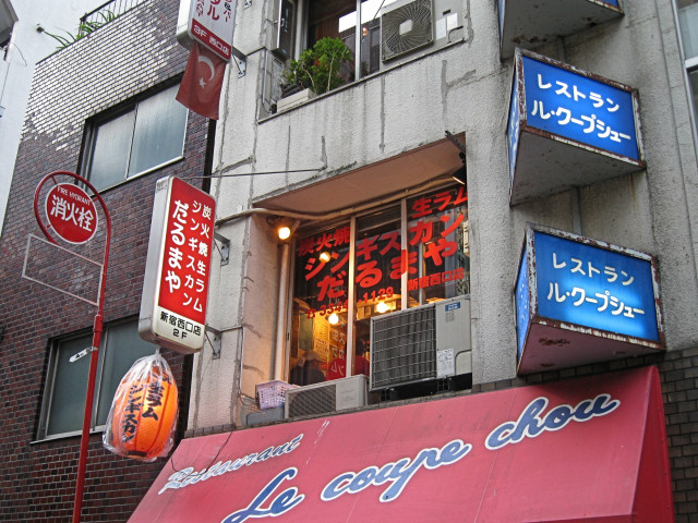 だるまや 西新宿店