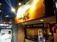 秋吉 阿波座店