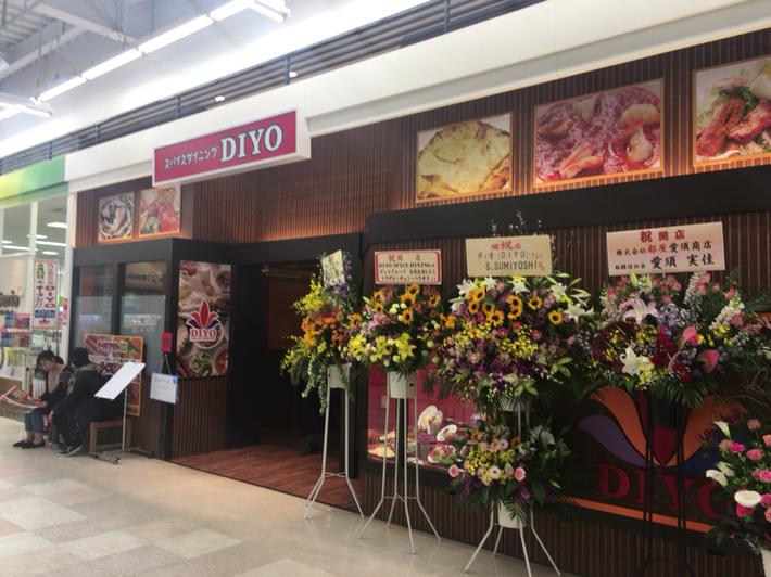 DIYO イオンスーパーセンター手稲山口店
