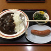 大衆食堂半田屋 - 料理写真:全景(黒ビーフカレー+ウィンナー+ほうれん草のおひたし)