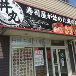 海鮮丼家 丼丸 -
