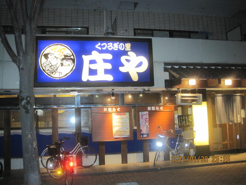庄や 飯能店
