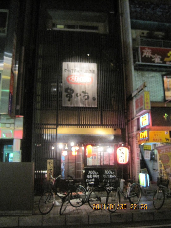 昭和レトロ 串いち 飯能駅前店