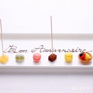 誕生日、記念日のメッセージを食後のお楽しみ『小菓子』に添えて