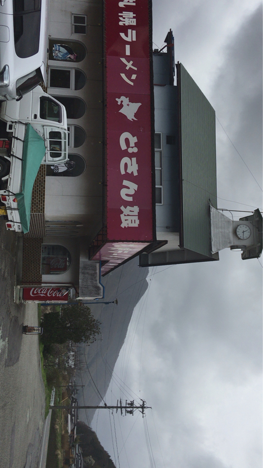 札幌ラーメンどさん娘 和田店
