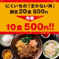 「まかない丼」限定20食800円→内先着10食500円!!