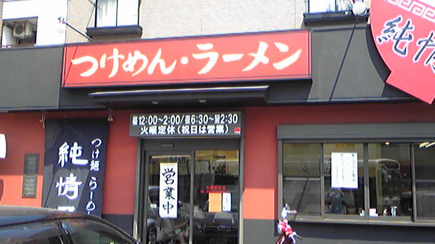 純情屋 堺新家店