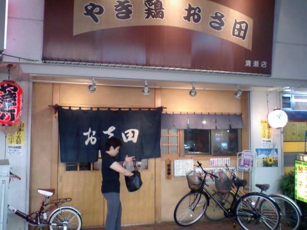 やき鶏 おさ田 清瀬店