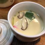 きむら - 茶碗蒸し
