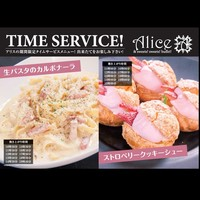 time service +.――゜