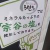 和だしらぁめん うめきち - 料理写真:当店のラーメン、餃子すべてに北海道、稚内のブランド塩、『宗谷の塩』が使われております!