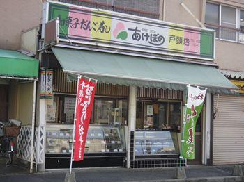 あけぼの戸頭店