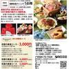 うお翔 - 料理写真:5~6月限定コースです!初夏の美味しい物をどうぞ!!