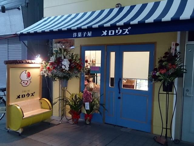 洋菓子屋 メロウズ