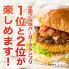 あわじ島バーガー 淡路島オニオンキッチン - その他写真: