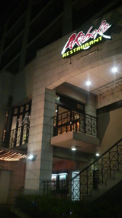 あかべこ 市ヶ尾店