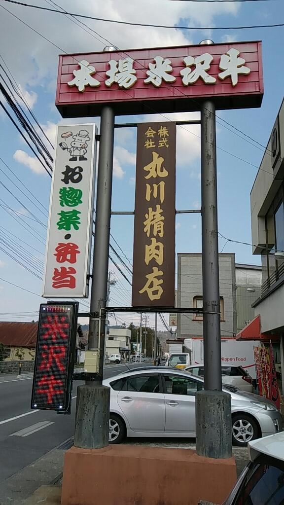 丸川精肉店