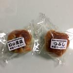 柳屋ベーカリー - 幻の黒豆 200円 外税  つぶし 160円 外税