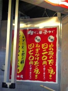 丸幸水産 三ノ宮店