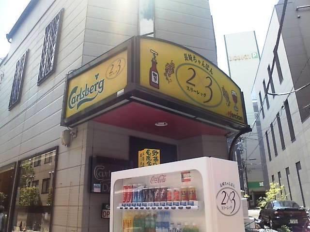 長崎ちゃんぽん 2×3