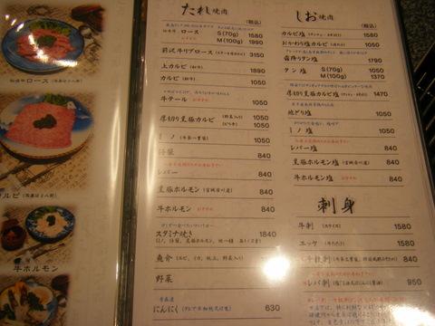 焼肉・冷麺の店 てなむ