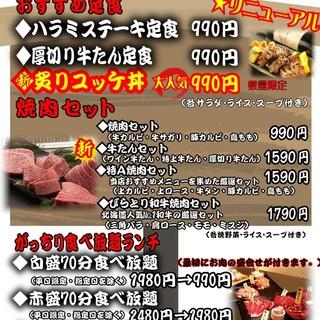 お得な定食メニュー登場!!