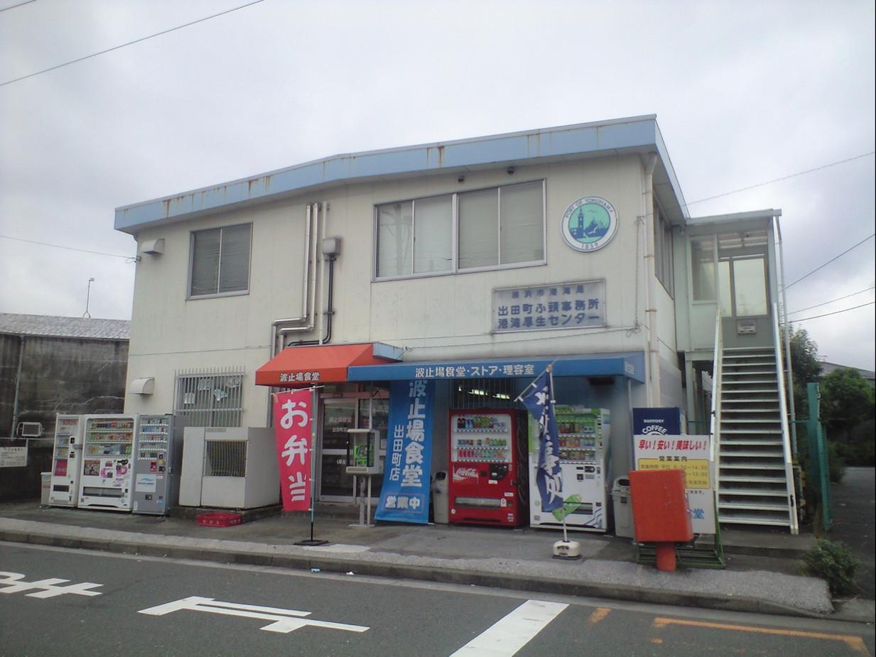 波止場食堂 出田町店