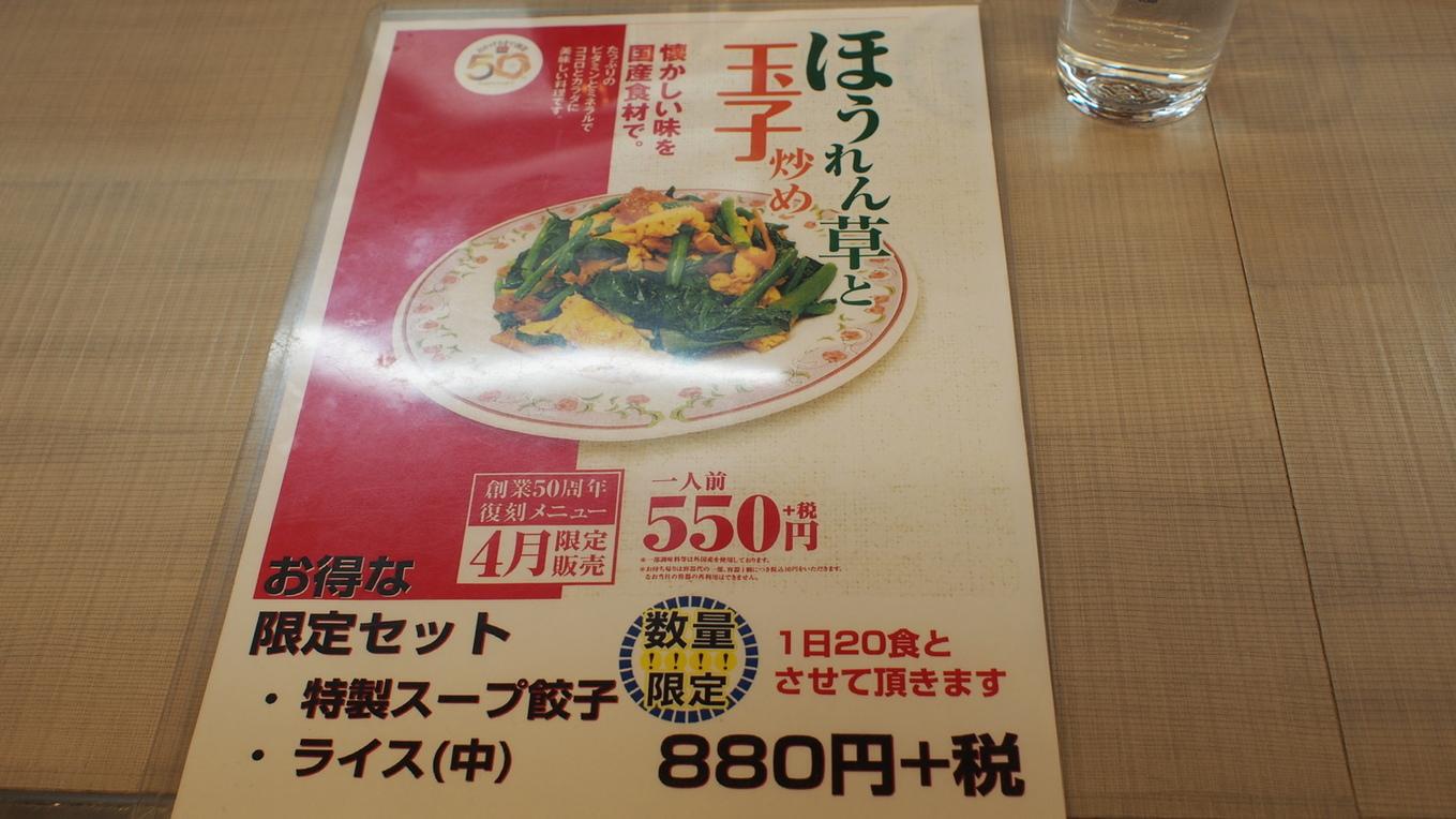 餃子の王将 昭和町駅前店
