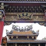 三和楼 - 関帝廟