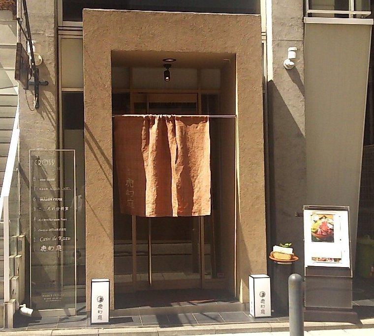 虎幻庭 関内店
