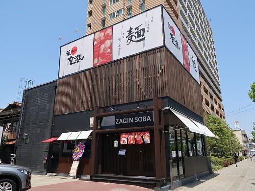 鶏soba 座銀  住之江店