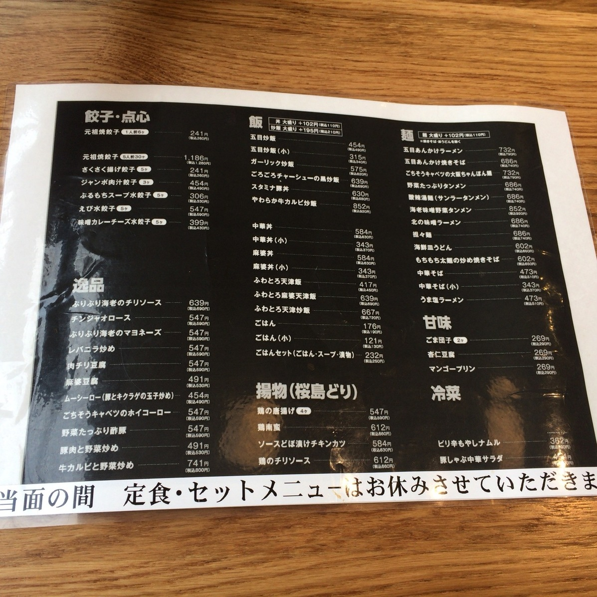 大阪王将 函館桔梗店