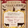 """ブロックス - 料理写真:GOLDEN 肉まつり""""ブロックス感謝祭"""""""