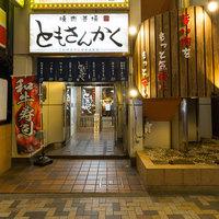 焼肉酒場ともさんかく柏西口店 -