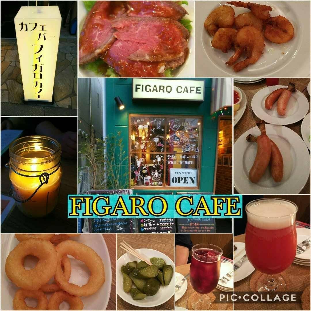 フィガロ カフェ&バー